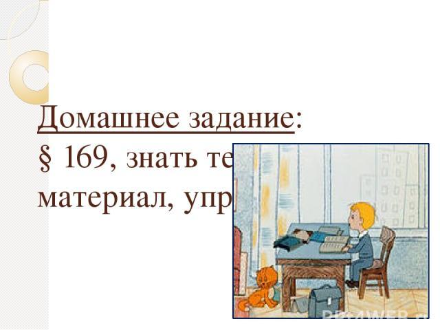 Домашнее задание: § 169, знать теоретический материал, упр. 14, 15.