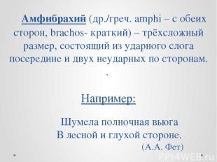 Амфибрахий (др./греч. amphi – с обеих сторон, brachos- краткий) – трёхсложный ра