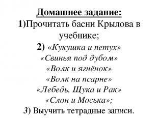Домашнее задание: 1)Прочитать басни Крылова в учебнике; 2) «Кукушка и петух» «Св