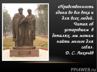 «Нравственность едина во все века и для всех людей. Читая об устаревшем в деталя