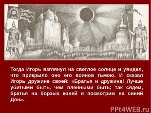 Тогда Игорь взглянул на светлое солнце и увидел, что прикрыло оно его воинов тьм
