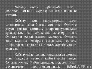 Қабыну (лат.— inflammatio, грек.— phlogosis) көптеген аурулардың даму негізінде