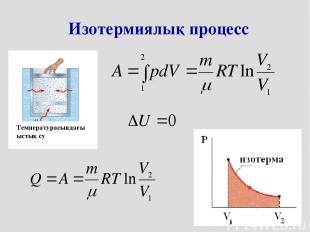 Изотермиялық процесс Температурасындағы ыстық су