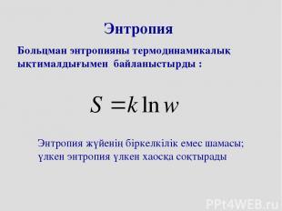 Энтропия Больцман энтропияны термодинамикалық ықтималдығымен байланыстырды : Энт