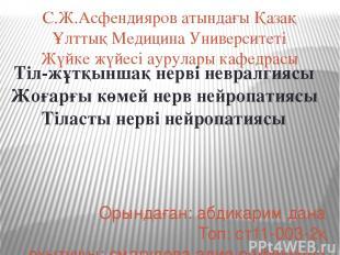 Орындаған: абдикарим дана Топ: ст11-003-2қ оқытушы: смагулова алия рафиковна С.Ж