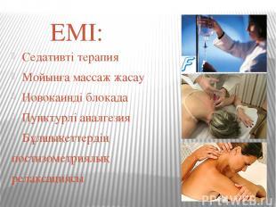 ЕМІ: Седативті терапия Мойынға массаж жасау Новокаинді блокада Пунктурлі аналгез