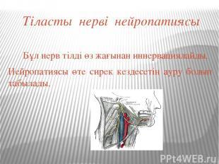 Тіласты нерві нейропатиясы Бұл нерв тілді өз жағынан иннервациялайды. Нейропатия