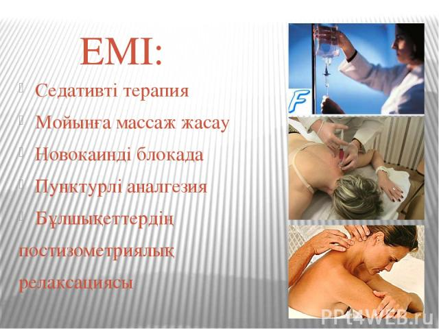 ЕМІ: Седативті терапия Мойынға массаж жасау Новокаинді блокада Пунктурлі аналгезия Бұлшықеттердің постизометриялық релаксациясы