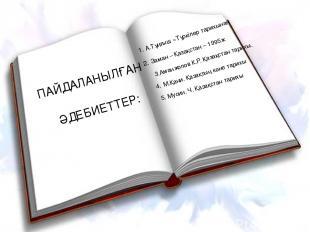 ПАЙДАЛАНЫЛҒАН ӘДЕБИЕТТЕР: 1. А.Тұңғыш «Түркілер тарихынан 2. Заман – Қазақстан –