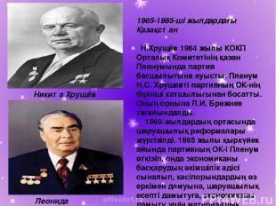 1965-1985-ші жылдардағы Қазақстан Н.Хрущёв 1964 жылы КОКП Орталық Комитетінің қа