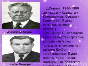 Д.Қонаев 1960-1986 жылдары – Қазақстан Компартиясы Орталық Комитетінің Бірінші х