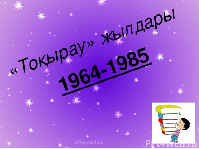«Тоқырау» жылдары 1964-1985