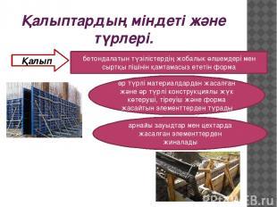 Қалыптардың міндеті және түрлері. Қалып бетондалатын түзілістердің жобалык өлшем