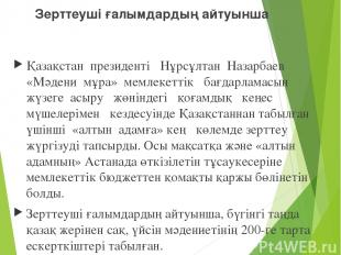 Зерттеуші ғалымдардың айтуынша Қазақстан президенті Нұрсұлтан Назарбаев «Мәдени