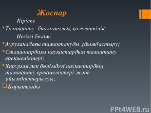 Жоспар Кіріспе Тамақтану -биологиялық қажеттілік. Негізгі бөлім: Ауруханадағы та