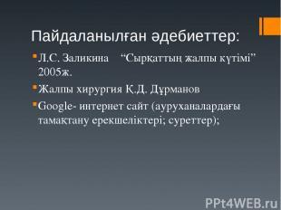 """Пайдаланылған әдебиеттер: Л.С. Заликина """"Сырқаттың жалпы күтімі"""" 2005ж. Жалпы хи"""