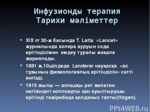 Инфузионды терапия Тарихи мәліметтер XIX ғғ 30-ж басында Т. Latta »Lanсet» журна