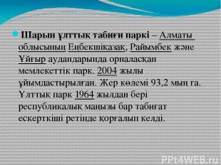 Шарын ұлттық табиғи паркі – Алматы облысының Еңбекшіқазақ, Райымбек және Ұйғыр а