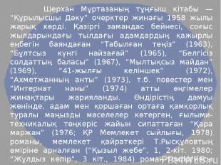 """Шерхан Мұртазаның тұңғыш кітабы — """"Құрылысшы Дәку"""" очерктер жинағы 1958 жылы жар"""