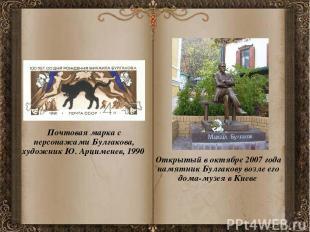 Почтовая марка с персонажами Булгакова, художник Ю.Арцименев, 1990 Почтова