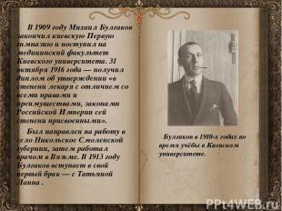 В 1909 году Михаил Булгаков закончил киевскую Первую гимназию и поступил на меди