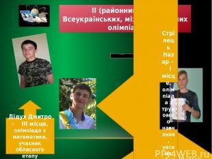 II (районний) етап Всеукраїнських, міжрегіональних олімпіад Дідух Дмитро – ІІІ м