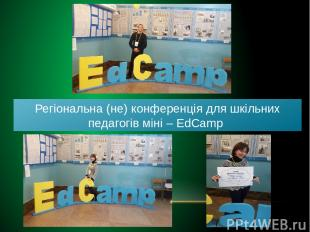 Регіональна (не) конференція для шкільних педагогів міні – EdCamp