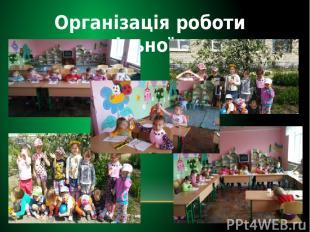 Організація роботи дошкільної ланки