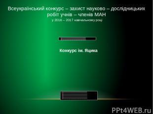 Всеукраїнський конкурс – захист науково – дослідницьких робіт учнів – членів МАН