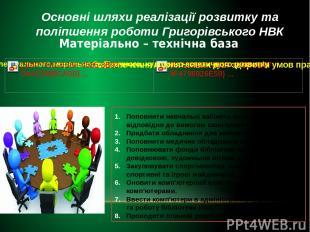 Основні шляхи реалізації розвитку та поліпшення роботи Григорівського НВК Матері