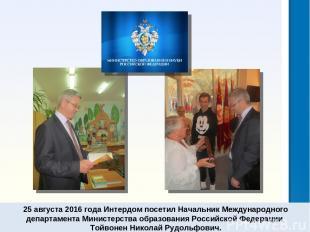25 августа 2016 года Интердом посетил Начальник Международного департамента Мини