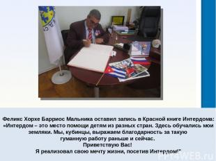 Феликс Хорхе Барриос Мальника оставил запись в Красной книге Интердома: «Интердо