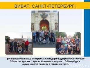 Группа воспитанников Интердома благодаря поддержке Российского Общества Красного