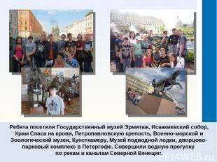 Ребята посетили Государственный музей Эрмитаж, Исаакиевский собор, Храм Спаса на