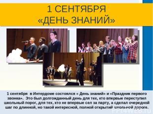 1 СЕНТЯБРЯ «ДЕНЬ ЗНАНИЙ» 1 сентября в Интердоме состоялся « День знаний» и «Праз