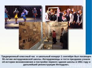 Традиционный классный час и школьный концерт 1 сентября был посвящен 55-летию ин