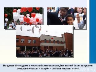 Во дворе Интердома в честь юбилея школы и Дня знаний были запущены воздушные шар