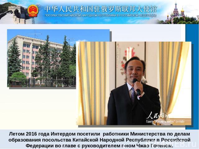 Летом 2016 года Интердом посетили работники Министерства по делам образования посольства Китайской Народной Республики в Российской Федерации во главе с руководителем г-ном Чжао Гоченом.