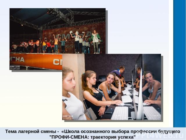 Тема лагерной смены - «Школа осознанного выбора профессии будущего