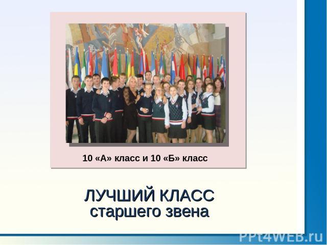 ЛУЧШИЙ КЛАСС старшего звена 10 «А» класс и 10 «Б» класс