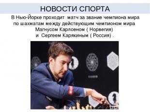 В Нью-Йорке проходит матч за звание чемпиона мира по шахматам между действующим