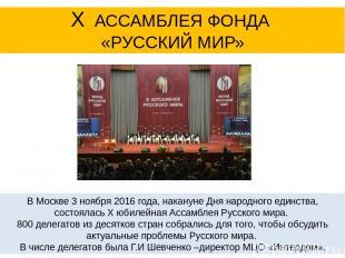 В Москве 3 ноября 2016 года, накануне Дня народного единства, состояласьX юбиле