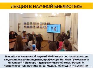 28 ноября в Ивановской научной библиотеке состоялась лекция кандидата искусствов