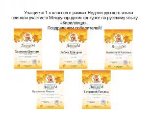 Учащиеся 1-х классов в рамках Недели русского языка приняли участие в Международ