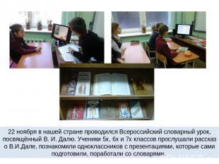 22 ноября в нашей стране проводился Всероссийский словарный урок, посвящённый В.