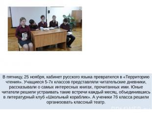 В пятницу, 25 ноября, кабинет русского языка превратился в «Территорию чтения».