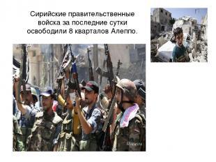 Сирийские правительственные войска за последние сутки освободили 8 кварталов Але