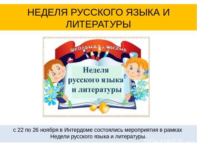 с 22 по 26 ноября в Интердоме состоялись мероприятия в рамках Недели русского языка и литературы. НЕДЕЛЯ РУССКОГО ЯЗЫКА И ЛИТЕРАТУРЫ