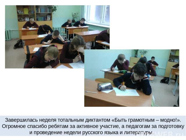 Завершилась неделя тотальным диктантом «Быть грамотным – модно!». Огромное спасибо ребятам за активное участие, а педагогам за подготовку и проведение недели русского языка и литературы.
