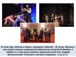 В этом году «Юнона и Авось» празднует юбилей – 35 летие. Музыку к рок-опере сочи